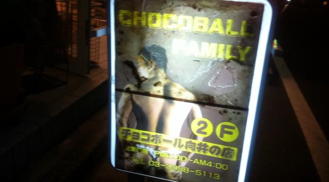 新宿二丁目のチョコボール向井さんのバー