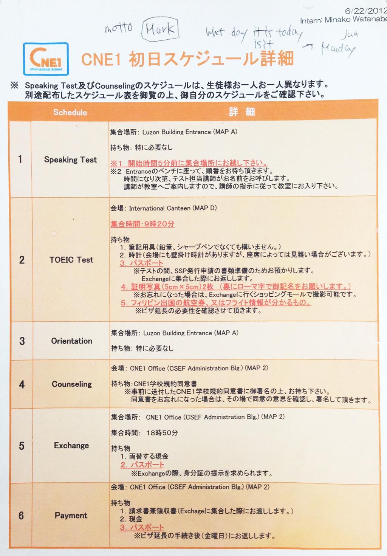 CNE1初日に渡されるスケジュール